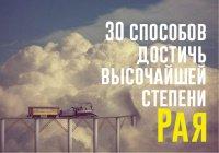 30 способов обрести высшую степень Рая