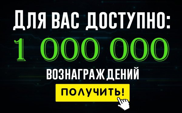 1 000 000 вознаграждений, которые вы можете с легкостью получить каждый день