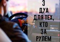 3 дуа, которые желательно прочитать, садясь за руль