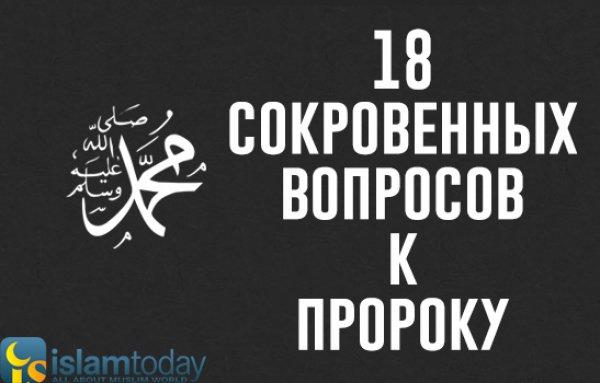 Как быть в безопасности и покое в День Суда? Сокровенные вопросы к Пророку (ﷺ)