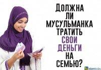 Обязана ли мусульманка участвовать в обеспечении семьи деньгами?