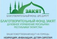 Благотворительный фонд «Закят» и АПМ РФ подписали соглашение о сотрудничестве