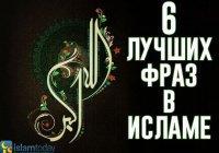 6 главных фраз ислама
