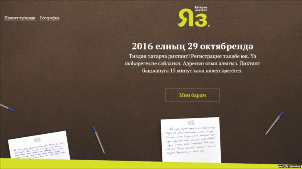 """Татарча диктант""."
