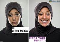 20 самых обнадеживающих аятов и хадисов в исламе