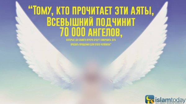 Тому, кто прочитает эти аяты, Всевышний подчинит 70 000 ангелов