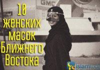 10 уникальных фасонов женских масок Ближнего Востока