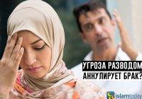 Правда ли, что угрожая разводом, муж аннулирует никах?
