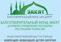 """Комитет """"Халяль"""" и """"Тимер Банк"""" передали теплую одежду для подопечных фонда """"Закят"""""""