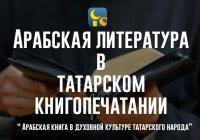 Отражение арабской литературы в татарском книгопечатании
