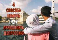 4 способа помочь своему мужу побороть депрессию