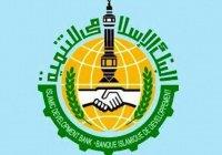 $6 млрд Исламский банк развития выделит Центральной Азии