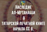 Наследие величайшего арабского поэта в татарской печатной книге начала XX в.