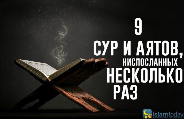Почему эти 9 сур и аятов Корана ниспосылались несколько раз?
