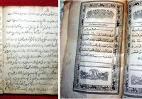 В Татарстане выставили на продажу сразу два редких старинных Корана