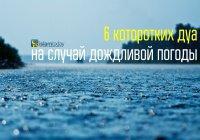 6 коротких осенних дуа на случай дождливой погоды