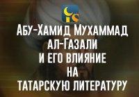 Великий имам аль-Газали и его влияние на татарскую литературу