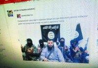 СМИ: в Киргизии в ИГИЛ вербуют через объявления на работу