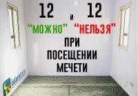 """12 """"можно"""" и 12 """"нельзя"""" при посещении мечети"""