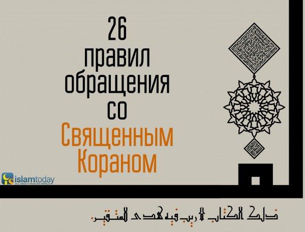 26 правил обращения с Кораном, которые следует знать каждому мусульманину