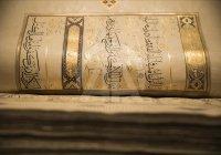 «Искусство Корана» показали в США (Фото)