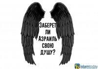 Заберет ли ангел смерти Азраиль и свою душу тоже?