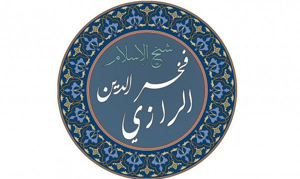 Фахрудди́н Абу́ Абдулла́х Муха́ммад ибн Ума́р ар-Рази́. Видный представитель ашаритского калама.