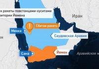 Баллистическая ракета из Йемена едва не прилетела в Мекку