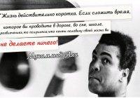 """""""Наша жизнь так коротка..."""": сильная речь Мухаммеда Али"""