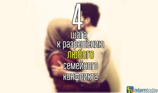 4 шага к разрешению любого конфликта в браке