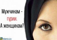 Что ждет мусульманку в Раю?