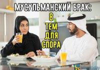 Мусульманский брак: 8 тем для спора
