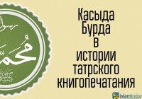 Как в Казани была издана самая известная истории поэма о пророке Мухаммаде