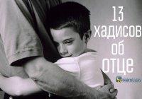 13 хадисов об отце