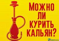 Дозволяет ли ислам курение кальяна?