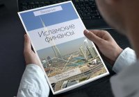 В России вышел в свет бестселлер по исламским финансам