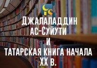 Джалаладдин ас-Суйути и татарская книга начала XX в.