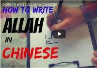 """Так пишется """"Аллах"""" на китайском"""