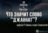 """100 вопросов о Рае и Аде: что значит слово """"джаннат""""?"""