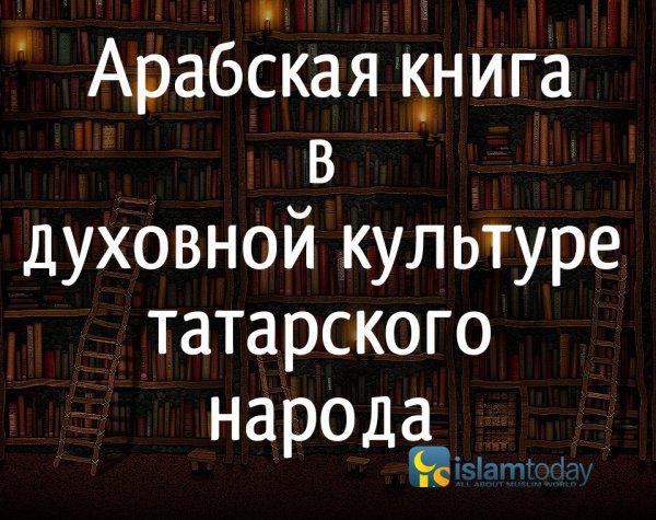 Как турецкое владычество над арабскими странами отразилось на татарском книгопечатании