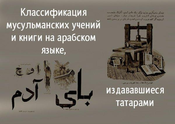 Классификация мусульманских учений и книги на арабском языке, издававшиеся татарами
