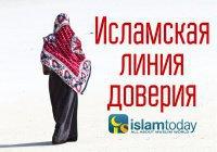 """Исламская линия доверия: """"Сестра настроила маму против меня..."""""""
