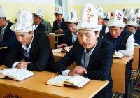 Власти Киргизии недовольны образованием в республиканских медресе