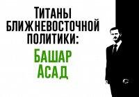 Титаны ближневосточной политики: Б. Асад - национальный лидер?
