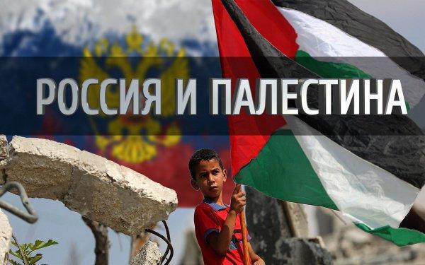 Россия-Палестина: 42 года двусторонних отношений