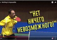 Мусульманин, потерявший обе руки, научился потрясающе играть в настольный теннис