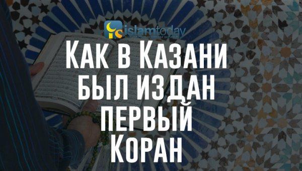 Татарская религиозная литература на арабском языке: Коран