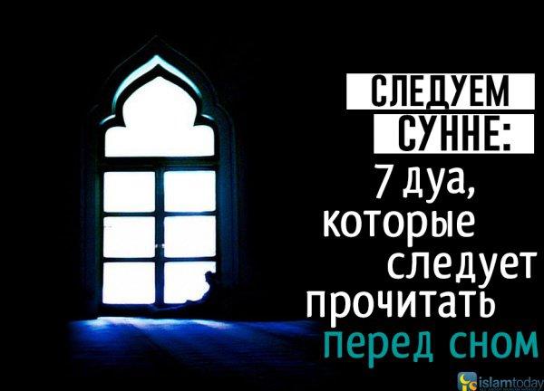 Следуем Сунне: 7 дуа, которые Пророк (ﷺ) читал перед сном и после пробуждения