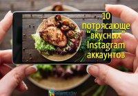"""10 потрясающе аппетитных """"халяль"""" Инстаграм-аккаунтов"""