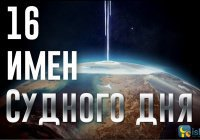 16 имен Судного дня